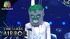 THE MASK MIRROR | EP.06 | 19 ธ.ค. 62 [2\/6]