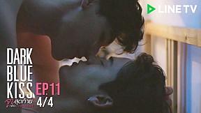 Dark Blue Kiss จูบสุดท้ายเพื่อนายคนเดียว | EP.11 [4\/4]