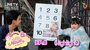 พี่เต๋อจะทายถูกไหมนะ   Highlight 1   Little Nirin Season 2 EP.8