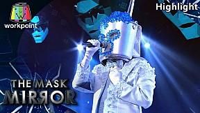 จำฉันได้หรือเปล่า - หน้ากากน้ำแข็งถังสีน้ำเงิน | The Mask Mirror