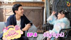 มีแฟนหรือยังจ๊ะน้องณิริน?? | Highlight 3 | Little Nirin Season 2 EP.8