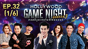 HOLLYWOOD GAME NIGHT THAILAND S.3 | EP.32 [1\/6]
