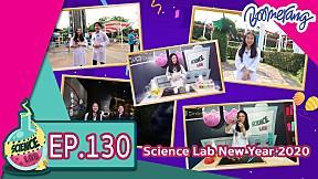 Science Lab แล็ปของเด็กช่างคิด   EP.130 Science Lab New Year 2020