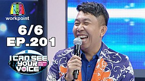 I Can See Your Voice -TH   EP.201   แจ๊ส VS บอล เชิญยิ้ม    25 ธ.ค. 62 [6\/6]