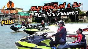 [Full] สนุกสุดมันส์ 1 วัน ริมแม่น้ำเจ้าพระยา นนทบุรี-ปทุมธานี-อยุธยา l Viewfinder The Bucket List