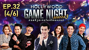 HOLLYWOOD GAME NIGHT THAILAND S.3 | EP.32 [4\/6]