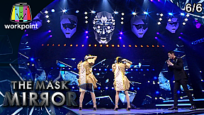 THE MASK MIRROR | EP.07 | 26 ธ.ค. 62 [6\/6]