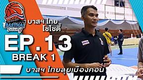 บาสฯไทยSociety EP.13 (1\/3)