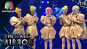 THE MASK MIRROR | EP.07 | 26 ธ.ค. 62 [1\/6]