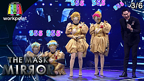 THE MASK MIRROR   EP.07   26 ธ.ค. 62 [3\/6]
