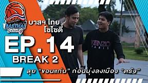 บาสฯไทยSociety EP.14 (2\/3)