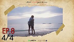 Until We Meet Again | EP.8 [4\/4]