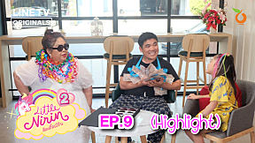 แจ๊ครักแม่นะครับ| Highlight 3 | Little Nirin Season 2 EP.9