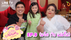 Little Nirin Season 2 | EP.9 | Jack and Mother Ple [FULL]