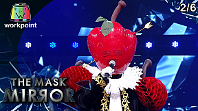 THE MASK MIRROR | EP.08 | 2 ม.ค. 63 [2\/6]