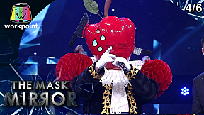 THE MASK MIRROR | EP.08 | 2 ม.ค. 63 [4\/6]