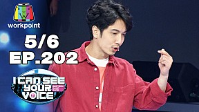 I Can See Your Voice -TH   EP.202   น้ำชา ชีรณัฐ   1 ม.ค. 63 [5\/6]