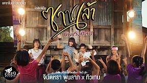 ซานเล้าบันเทิงศิลป์ - จินตหรา พูนลาภ Feat.ทิวเทน 【Official MV】