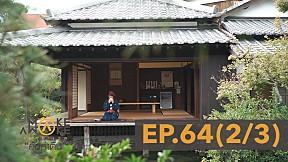 MAKE AWAKE คุ้มค่าตื่น EP.64   Shimabara ทริปนี้แค่ 1,000 เยน [2\/3]