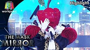 คิดถึงกันบ้างไหม - หน้ากากแอปเปิ้ลมีด   | The Mask Mirror