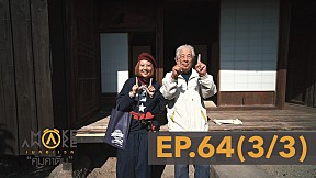MAKE AWAKE คุ้มค่าตื่น EP.64 | Shimabara ทริปนี้แค่ 1,000 เยน [3\/3]