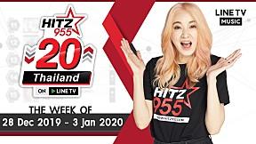 HITZ 20 Thailand Weekly Update | 2020-01-05