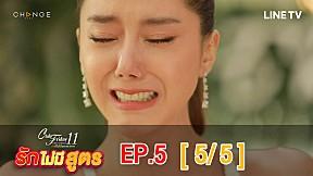Club Friday The Series 11 รักที่ไม่ได้ออกอากาศ ตอน รักไม่มีสูตร EP.5 [5\/5] (ตอนจบ)