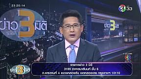 ประเด็นข่าวรอบวัน | ข่าว 3 มิติ | 06-01-63 | Ch3Thailand
