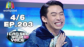 I Can See Your Voice -TH | EP.203 | อาภาพร VS ยิ่งยง | 8 ม.ค. 63 [4\/6]