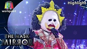 You\'re Beautiful - หน้ากากผีเสื้อสมุทรสีเหลือง  | The Mask Mirror