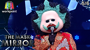 THE MASK MIRROR   EP.09   9 ม.ค. 63 [5\/6]
