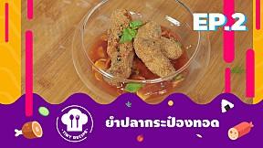 Tiny Recipe อาหารจานจิ๋ว SS.2 | EP.2 ยำปลากระป๋องทอด