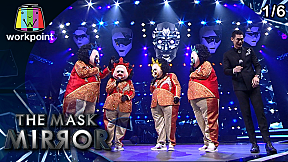 THE MASK MIRROR   EP.09   9 ม.ค. 63 [1\/6]