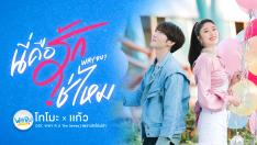 นี่คือรักใช่มั้ย (WHY R U?) | MV OFFICIAL | ost.WHY R U The Series