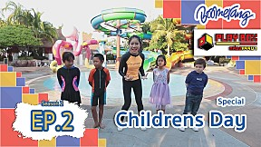 Play Box กล่องหรรษา SS.2   EP.2 Special Childrens Day