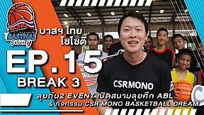 บาสฯไทยSociety EP.15 (3\/3)