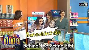 Behind The Scene เป็นต่อ 2020 | EP.1
