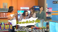Behind The Scene เป็นต่อ 2020 | EP.1