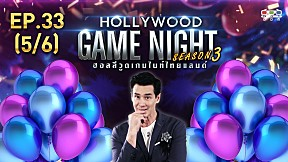 HOLLYWOOD GAME NIGHT THAILAND S.3 | EP.33 [5\/6]
