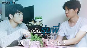 กลรักรุ่นพี่ Love Mechanics (Official Teaser) | En Of Love รักวุ่นๆของหนุ่มวิศวะ