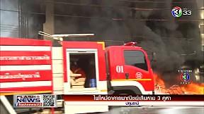 ไฟไหม้อาคารพาณิชย์เสียหาย 3 คูหา | FlashNews | 13-01-63 | Ch3Thailand