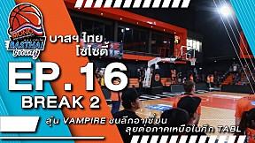 บาสฯไทยSociety EP.16 (2\/3)