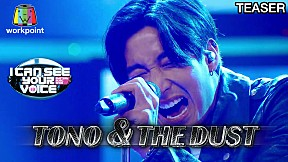 I Can See Your Voice Thailand | TONO & THE DUST | 15 ม.ค. 63 TEASER