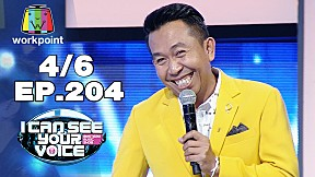 I Can See Your Voice -TH | EP.204 | Tono & The Dust | 15 ม.ค. 63 [4\/6]