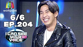 I Can See Your Voice -TH | EP.204 | Tono & The Dust | 15 ม.ค. 63 [6\/6]