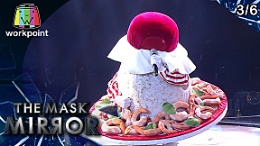 THE MASK MIRROR | EP.10 | 16 ม.ค. 63 [3\/6]
