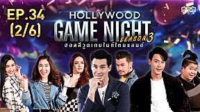 HOLLYWOOD GAME NIGHT THAILAND S.3 | EP.34 [2\/6]