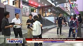 พฐ.ตรวจสอบเหตุไฟไหม้ชั้นใตดินห้างฯ กลางกรุง | FlashNews | 19-01-63 | Ch3Thailand