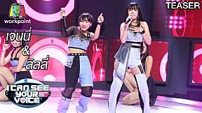 I Can See Your Voice Thailand | เจนนี่ & ลิลลี่ | 22 ม.ค. 63 TEASER