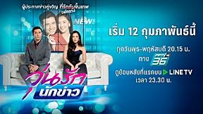 วุ่นรักนักข่าว | เริ่ม 12 ก.พ. 63 ทาง PPTV HD ช่อง 36